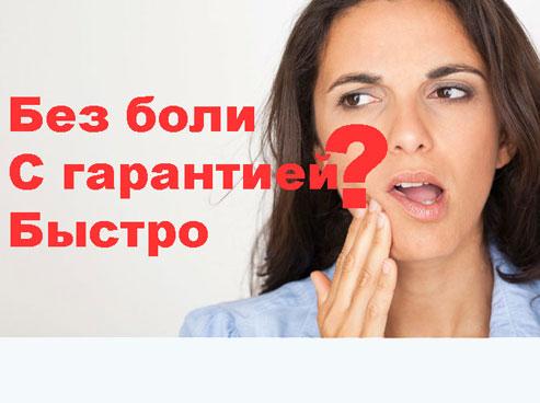 поиск_клиники2